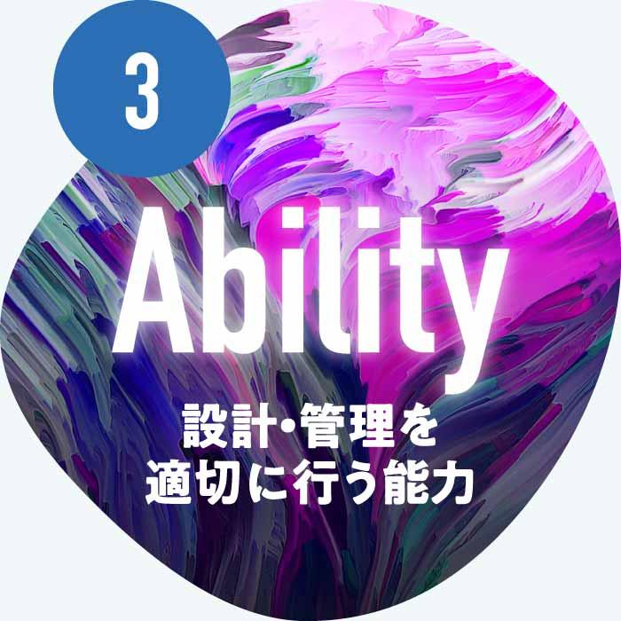 Ability 設計・管理を適切に行う能力