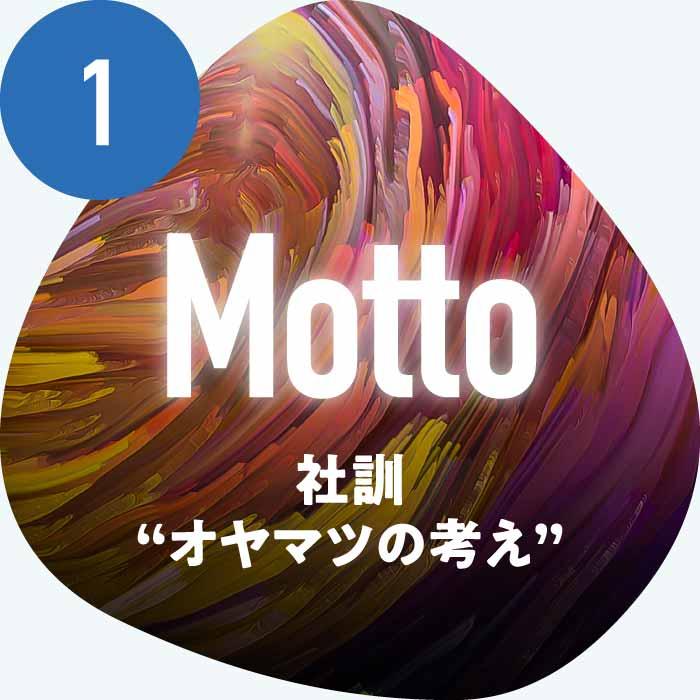 """Motto 社訓""""オヤマツの考え"""""""